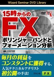 酒田五法,15時からのFX,ボリンジャーバンドとフォーメーション分析