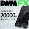 DMM証券について